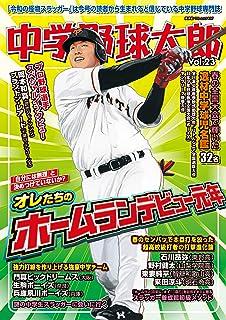 中学野球太郎 Vol.23 (廣済堂ベストムック 417)