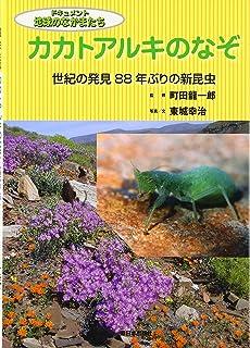 カカトアルキのなぞ―世紀の発見88年ぶりの新昆虫 (ドキュメント 地球のなかまたち)