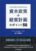 表紙: IPOを目指す会社のための資本政策+経営計画のポイント50   佐々木義孝