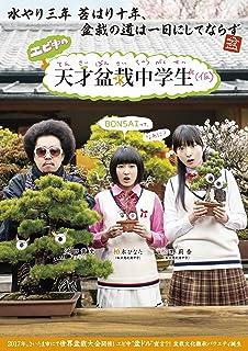 エビ中の天才盆栽中学生(仮) DVD-BOX