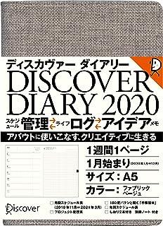 ディスカヴァーダイアリー 2020 1週間1ページ 1月始まり [A5] <ファブリック ベージュ>
