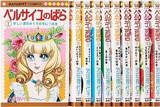 ベルサイユのばら コミック 全10巻完結セット (マーガレット・コミックス)