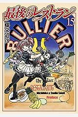 最後のレストラン 15巻: バンチコミックス Kindle版
