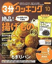 表紙: 【日本テレビ】3分クッキング 2020年10月号 [雑誌] | 3分クッキング編集部