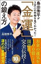 表紙: 島田秀平が3万人の手相を見てわかった!「金運」の鍛え方 (SB新書) | 島田 秀平