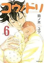 表紙: コウノドリ(6) (モーニングコミックス)   鈴ノ木ユウ