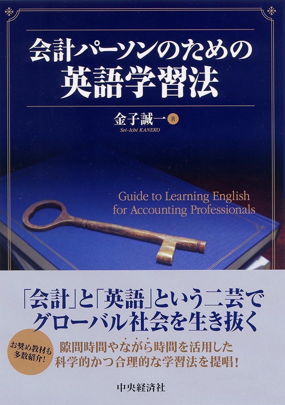 公演エミュレーション状会計パーソンのための英語学習法