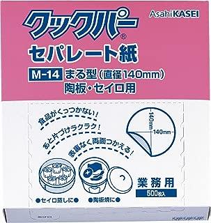 【業務用】クックパー セパレート紙 M-14 丸型 (直径140mm) 陶板・セイロ用 500枚入
