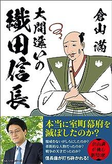 大間違いの織田信長 (ワニの本)