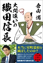 表紙: 大間違いの織田信長 (ワニの本) | 倉山満