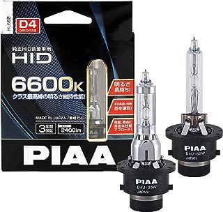 PIAA ヘッドライト用 HIDバルブ D4U 6600K 純正交換 シェード脱着可能 2個入 12/24V共用 車検対応 輸入車対応 日本製 安心のメーカー保証3年付 HL662