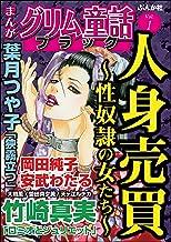 まんがグリム童話 ブラック Vol.1 人身売買~性奴隷の女たち~
