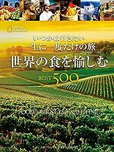 表紙: いつかは行きたい 一生に一度だけの旅 世界の食を愉しむ BEST500 [コンパクト版] | キース・ベローズ ほか