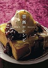 表紙: 禁断のレシピ | 多賀 正子