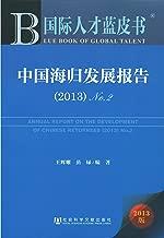 中国海归发展报告(2013)No.2 (国际人才蓝皮书)