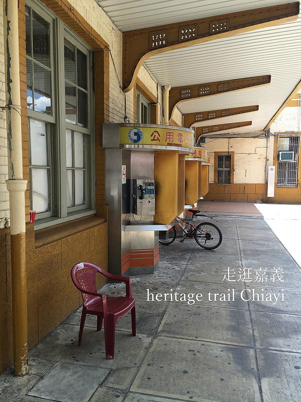 知っているに立ち寄るタイプオフセット走逛嘉義 heritage trail Chiayi 七桃嘉義の嘉義散歩