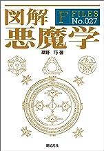 表紙: 図解 悪魔学 F‐Files   草野巧