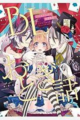 BLおとぎ話~乙女のための空想物語~3 (F-book Selection) Kindle版