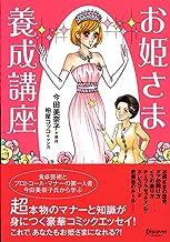 表紙: お姫様養成講座 | 今田美奈子