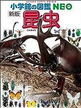 表紙: 小学館の図鑑NEO〔新版〕昆虫 | 小野展嗣