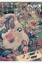 ハルタ 2020-JULY volume 76 (HARTA COMIX) Kindle版