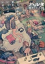 表紙: ハルタ 2020-JULY volume 76 (HARTA COMIX) | ハルタ編集部