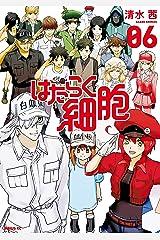 はたらく細胞(6) (シリウスコミックス) Kindle版