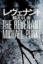 表紙: レヴェナント 蘇えりし者 (ハヤカワ文庫NV) | マイケル パンク