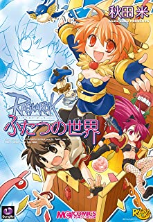 ラグナロクオンライン -ふたつの世界- (マジキューコミックス)