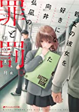 表紙: 親友の彼女を好きになった向井弘凪の、罪と罰。 (ダッシュエックス文庫DIGITAL) | 河下水希
