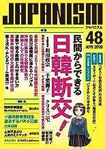 表紙: ジャパニズム 48 (青林堂ビジュアル) | 和田政宗