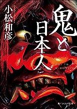 表紙: 鬼と日本人 (角川ソフィア文庫) | 小松 和彦