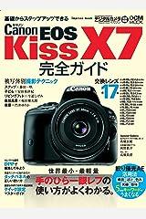 キヤノン EOS Kiss X7完全ガイド Kindle版