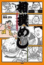 表紙: 相撲めしーおすもうさんは食道楽ー (扶桑社BOOKS) | 琴剣 淳弥
