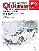 表紙: Old-timer(オールド・タイマー) 2018年 4月号 No.159 [雑誌] | Old-timer編集部