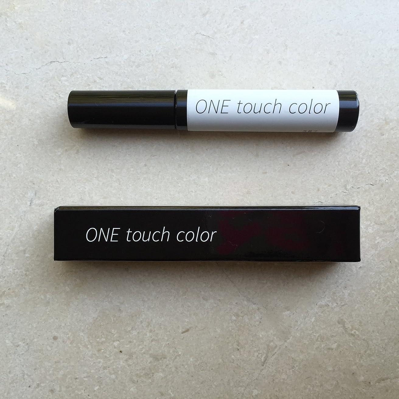 野菜リマ落ち着かないour touch color ワンタッチカラー