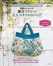 表紙: 基礎からわかる 鎌倉スワニー 大人スタイルのバッグ (私のカントリー別冊) | 主婦と生活社