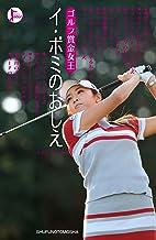 表紙: ゴルフ賞金女王 イ・ボミのおしえ | イ ボミ