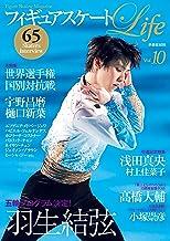 表紙: フィギュアスケートLife Vol.10 (扶桑社ムック) | フィギュアスケートLife