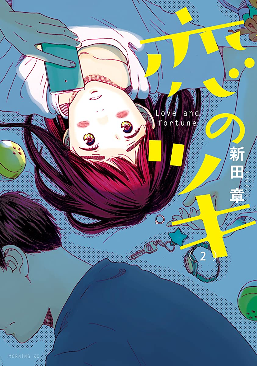 追い付く地理ピース恋のツキ(2) (モーニングコミックス)