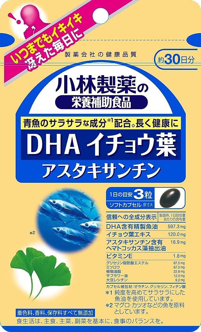 答え許さない分割小林製薬の栄養補助食品 DHA イチョウ葉 アスタキサンチン 約30日分 90粒