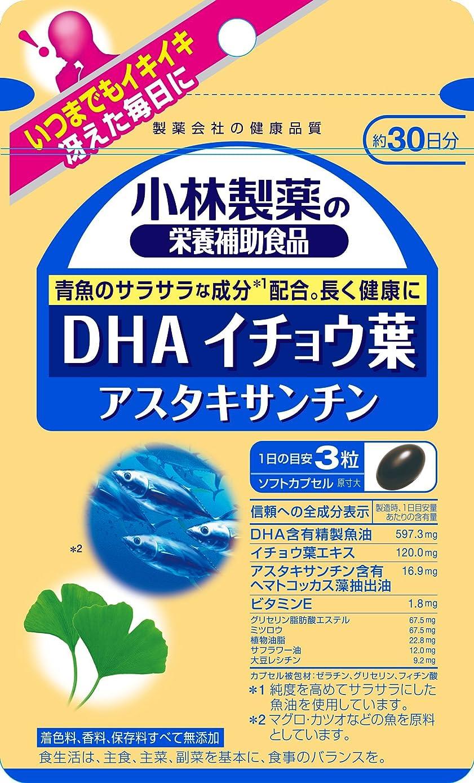 矛盾レタス宝小林製薬の栄養補助食品 DHA イチョウ葉 アスタキサンチン 約30日分 90粒