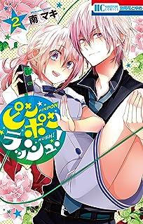 ピンポンラッシュ! 2 (花とゆめコミックス)