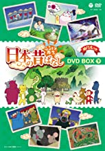 Furusato Saisei Nihon No Mukashi Banashi - DVD Box Ge (8DVDS) [Japan DVD] XT-3316