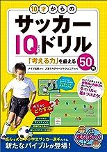 表紙: 10才からのサッカーIQドリル 「考える力」を鍛える50問 まなぶっく   大宮アルディージャジュニア
