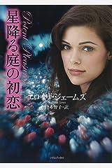 星降る庭の初恋 (ライムブックス) 文庫