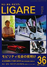 LIGARE vol.36 モビリティ社会の夜明け