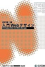 表紙: 入門Webデザイン [改訂第三版] | CG-ARTS協会