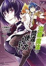 表紙: 治癒魔法の間違った使い方 ~戦場を駆ける回復要員~(7) (角川コミックス・エース) | 九我山 レキ