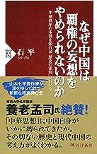 表紙: なぜ中国は覇権の妄想をやめられないのか 中華秩序の本質を知れば「歴史の法則」がわかる (PHP新書) | 石 平